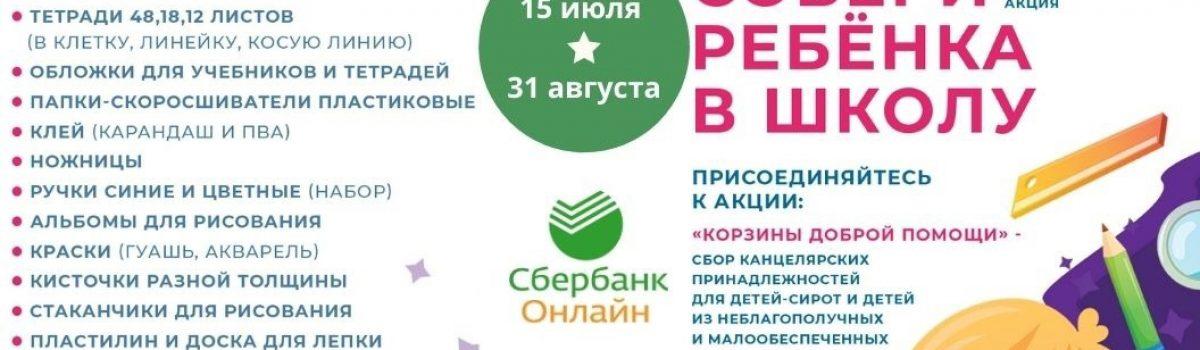 Поддержите ежегодную акцию «СОБЕРИ РЕБЁНКА В ШКОЛУ»!